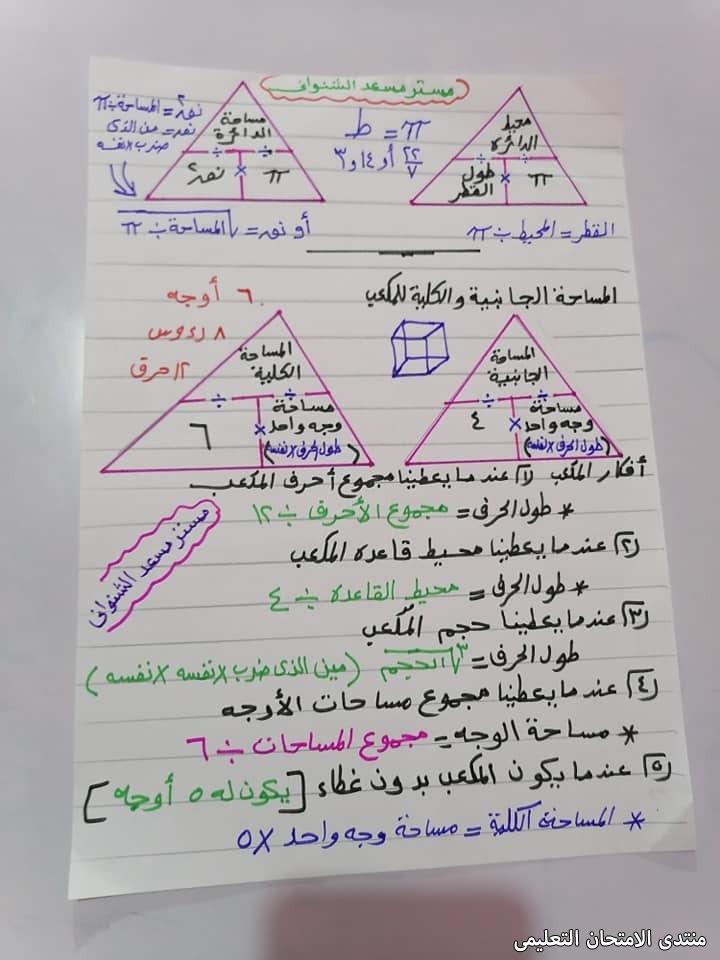 exam-eg.com_161868564490912.jpg