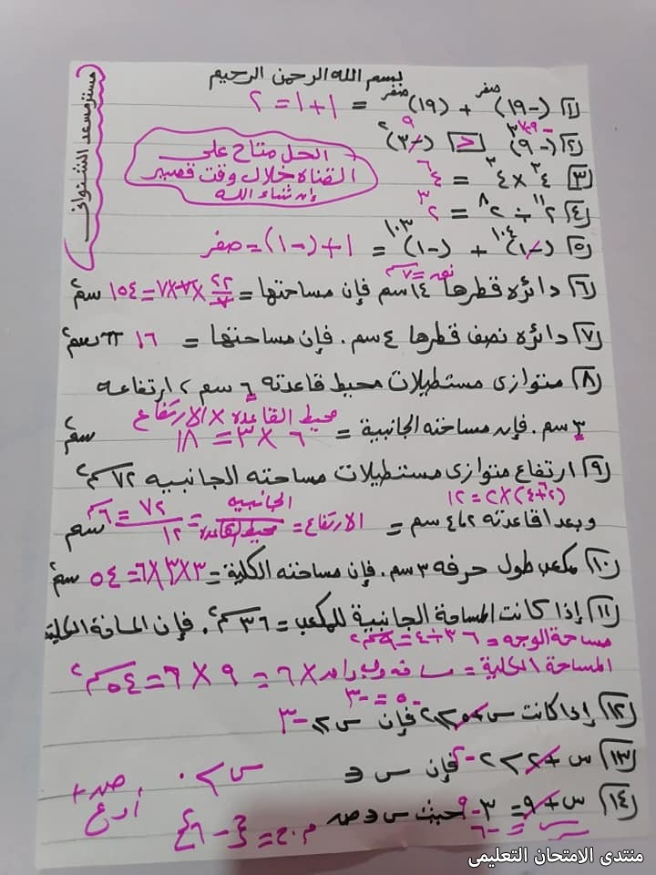 exam-eg.com_161868564494823.jpg