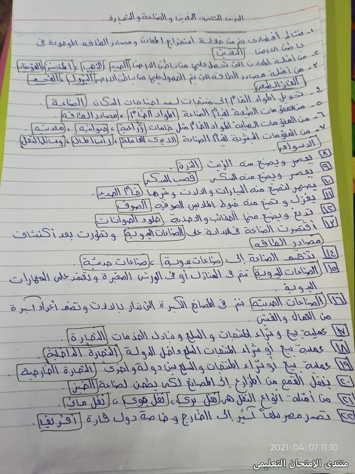 exam-eg.com_161868621647921.jpg