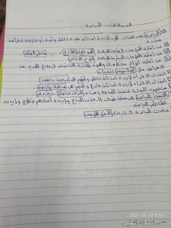 exam-eg.com_161868621653362.jpg