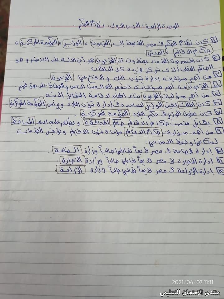 exam-eg.com_161868621661014.jpg