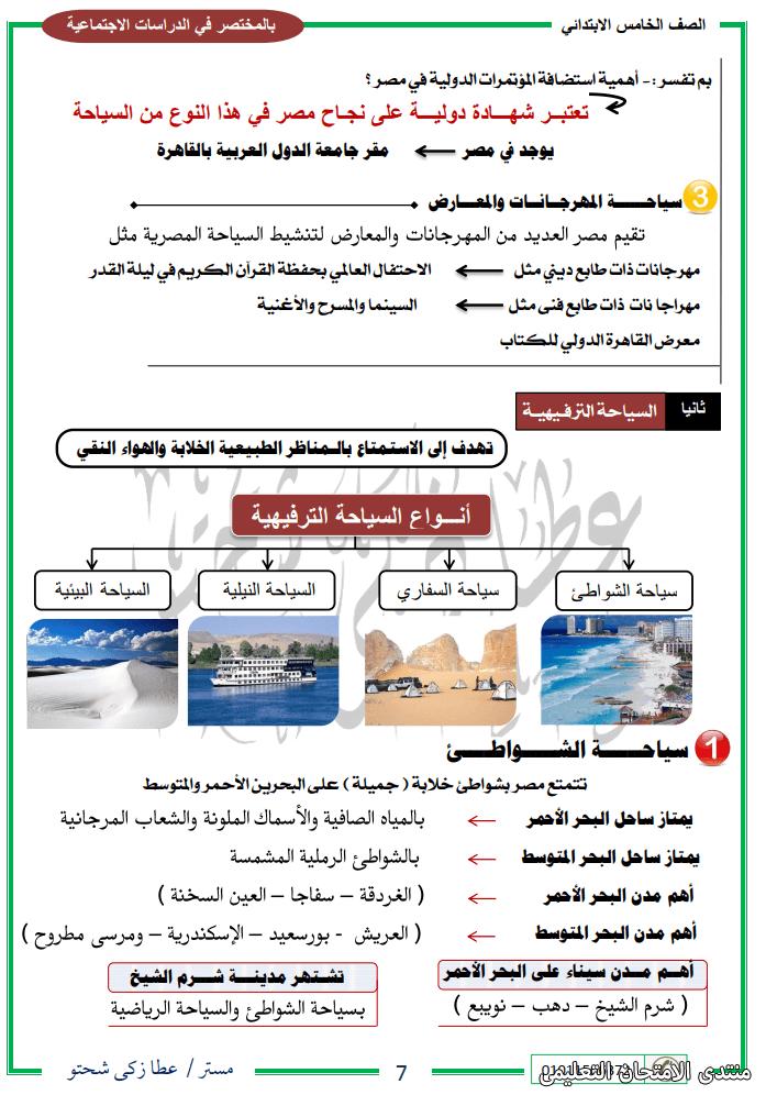 exam-eg.com_161875324479662.png