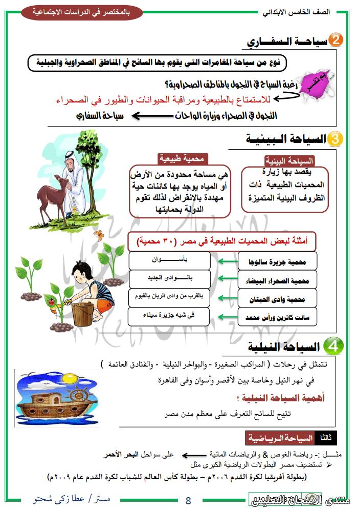 exam-eg.com_161875324494363.png