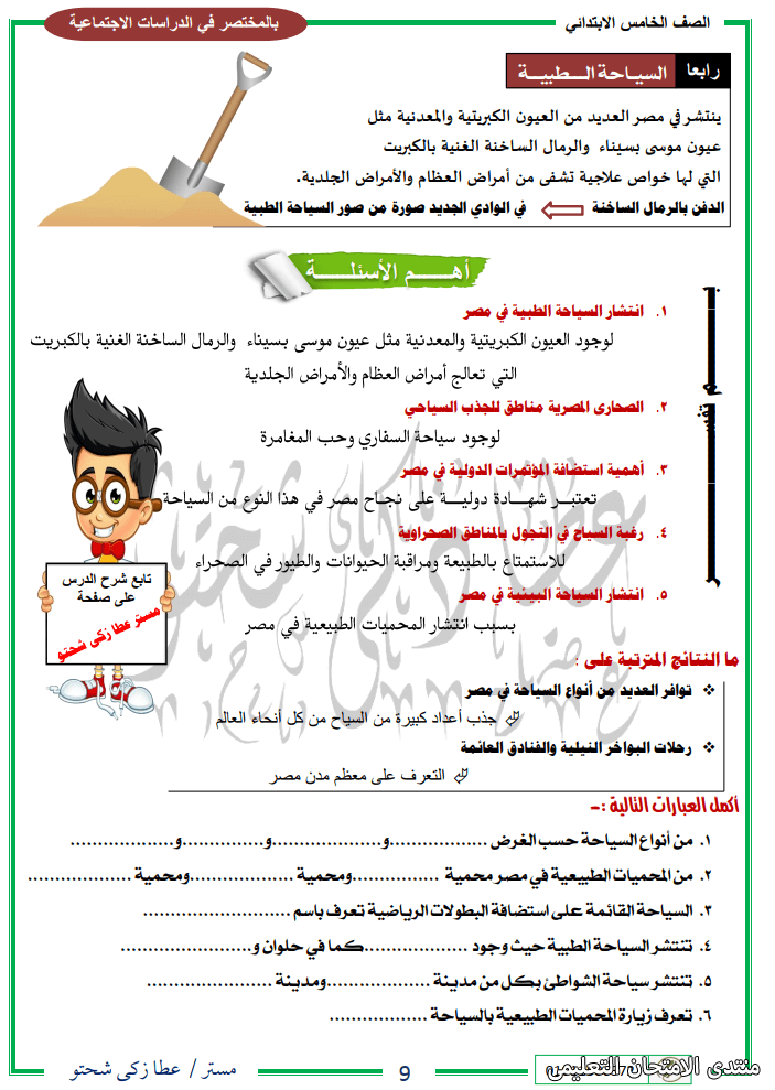 exam-eg.com_161875324509094.png