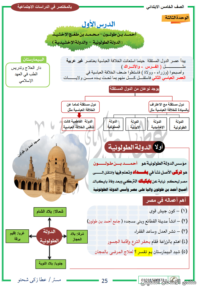 exam-eg.com_161875324522125.png