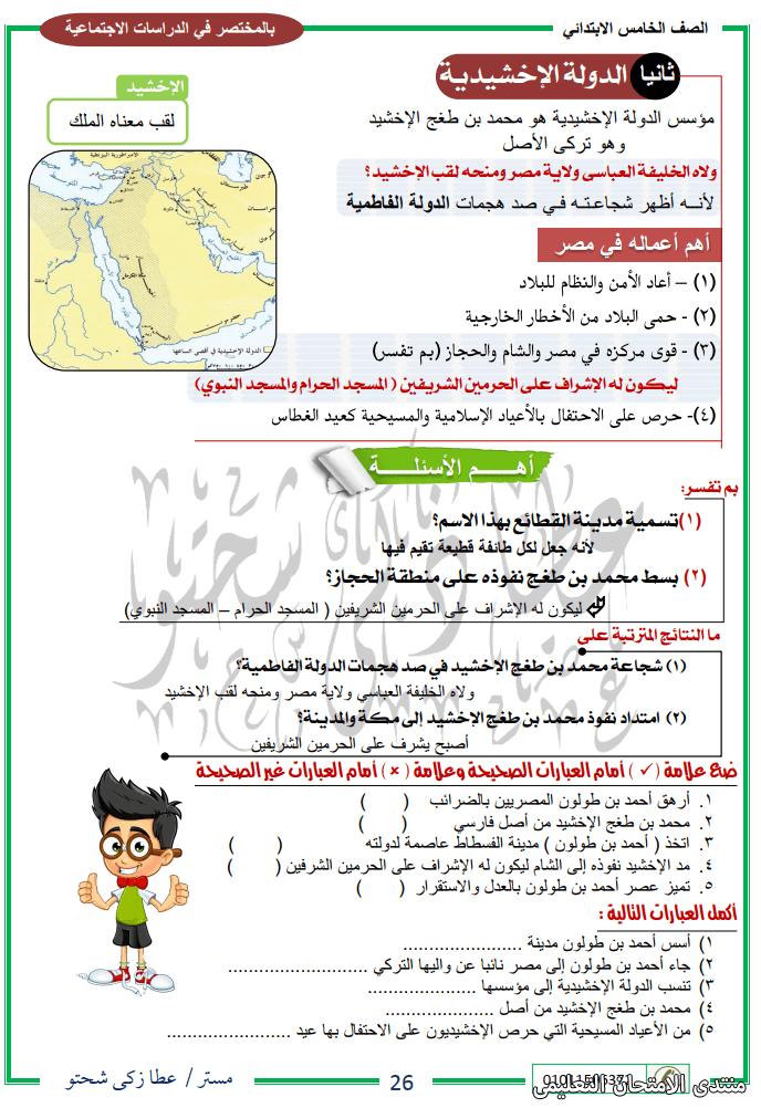 exam-eg.com_161875324541376.png