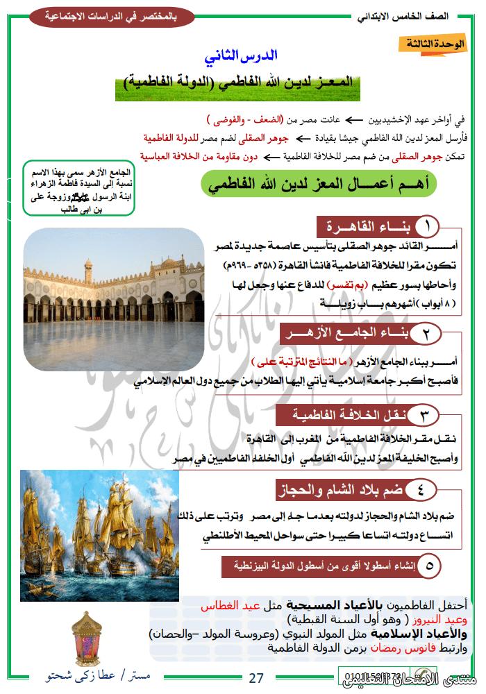 exam-eg.com_161875324558077.png