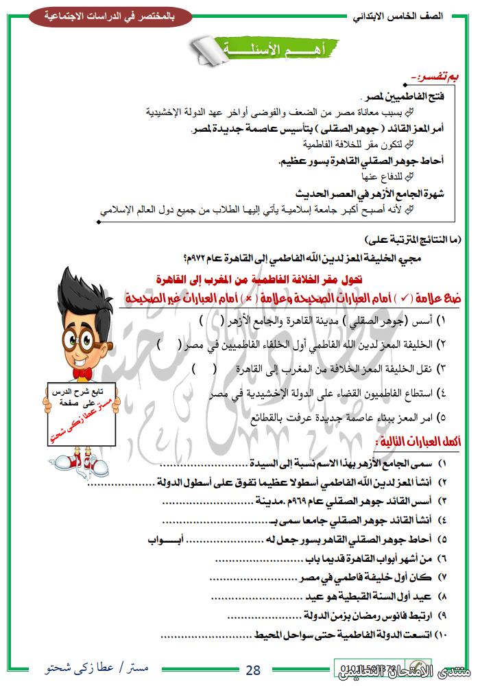 exam-eg.com_161875324582968.png