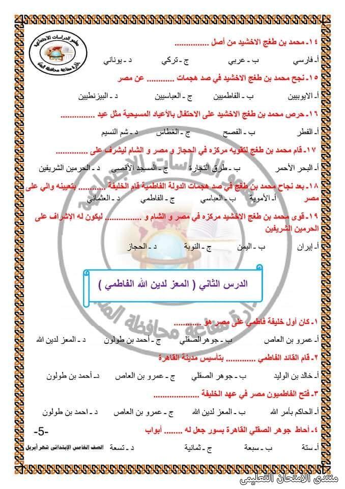 exam-eg.com_161875542345575.jpg