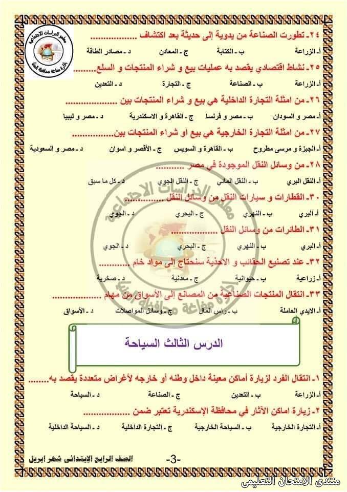 exam-eg.com_161875608666993.jpg