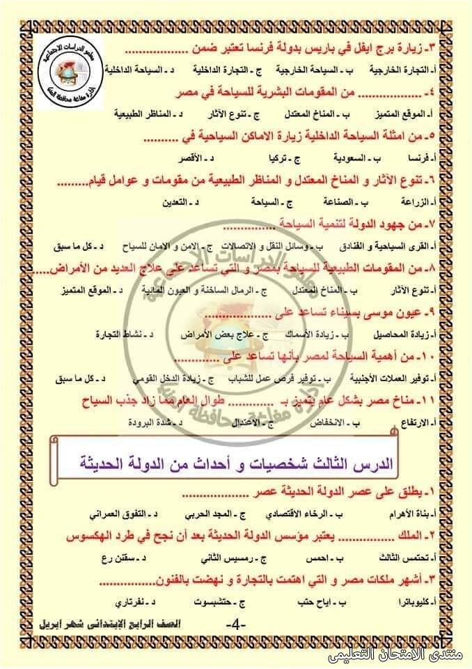 exam-eg.com_161875608670654.jpg