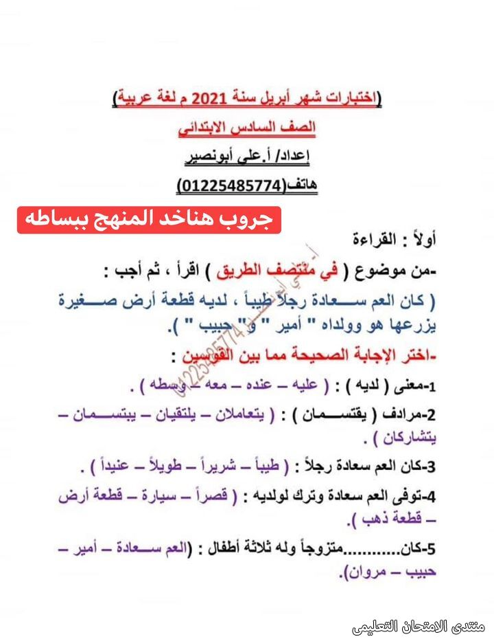 exam-eg.com_161875875766691.jpg