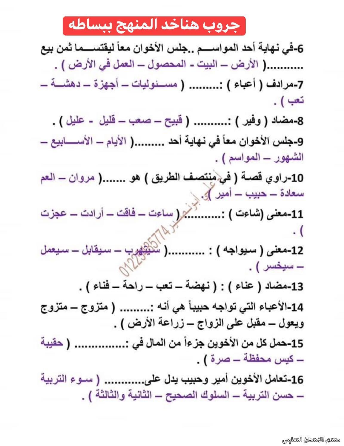 exam-eg.com_161875875771372.jpg