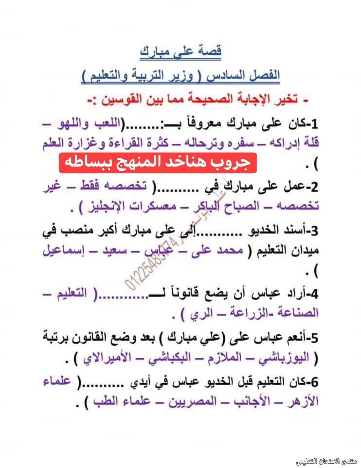 exam-eg.com_161875875784854.jpg
