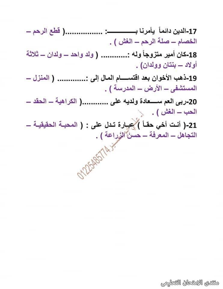 exam-eg.com_16187587579185.jpg