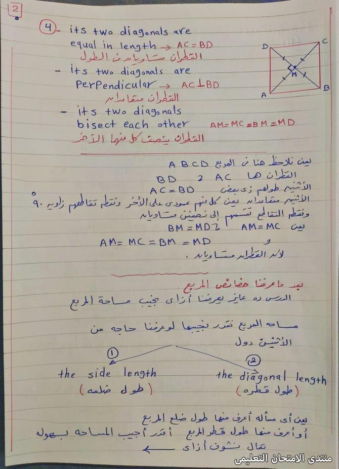 exam-eg.com_161876003004032.jpg