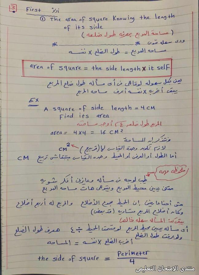 exam-eg.com_161876003007463.jpg