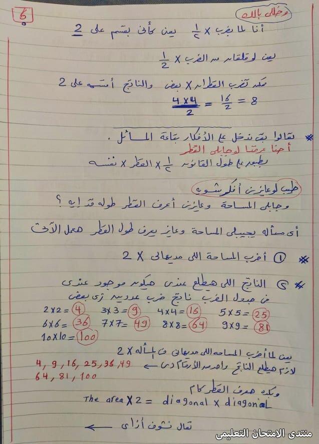 exam-eg.com_161876003017286.jpg