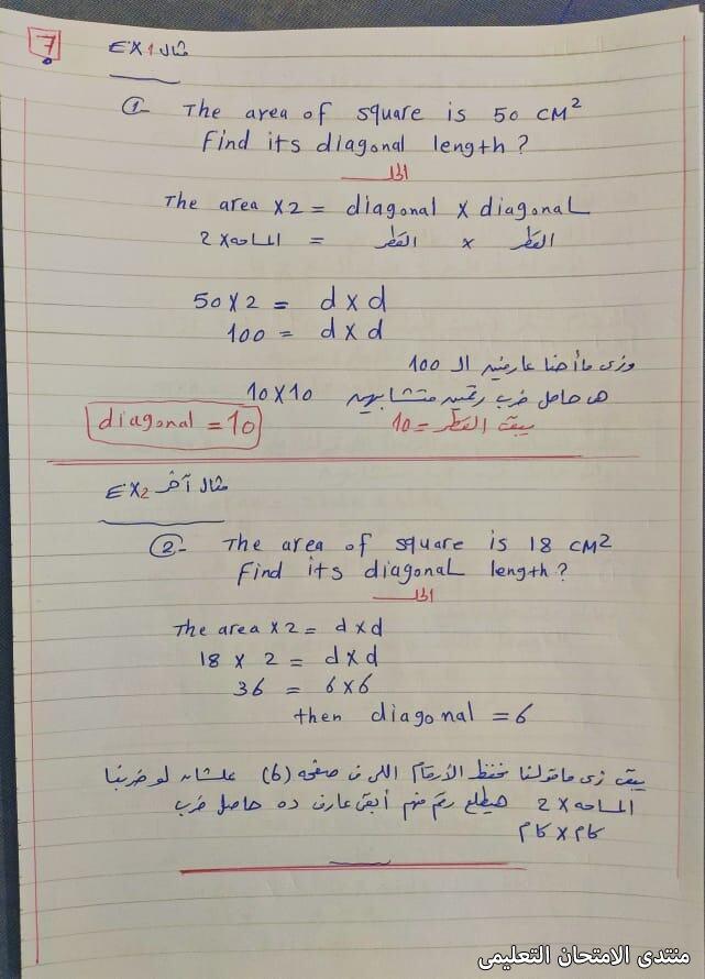 exam-eg.com_161876003020647.jpg