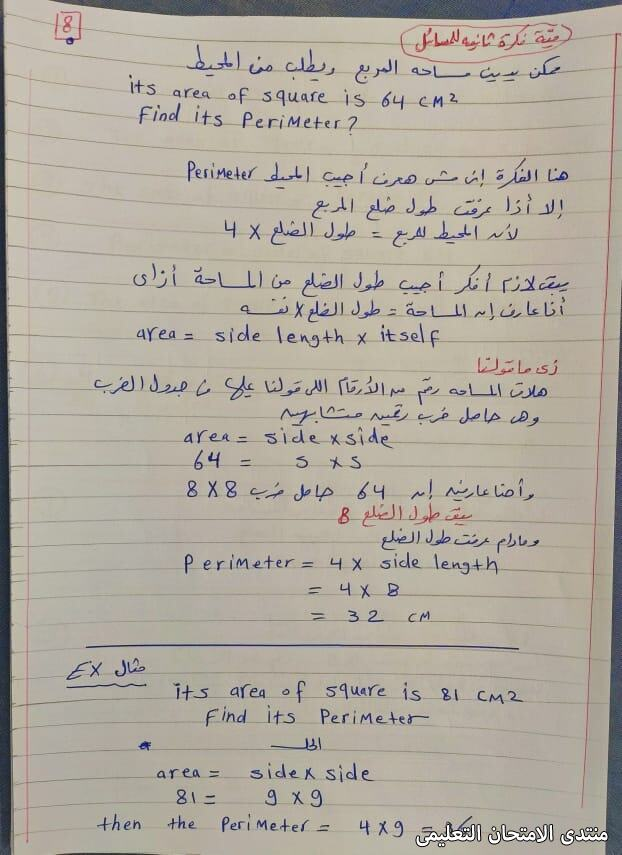 exam-eg.com_161876003023848.jpg