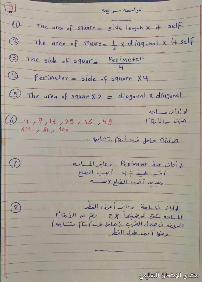 exam-eg.com_161876003027049.jpg