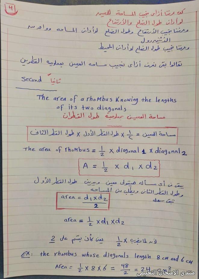 exam-eg.com_1618760030410913.jpg
