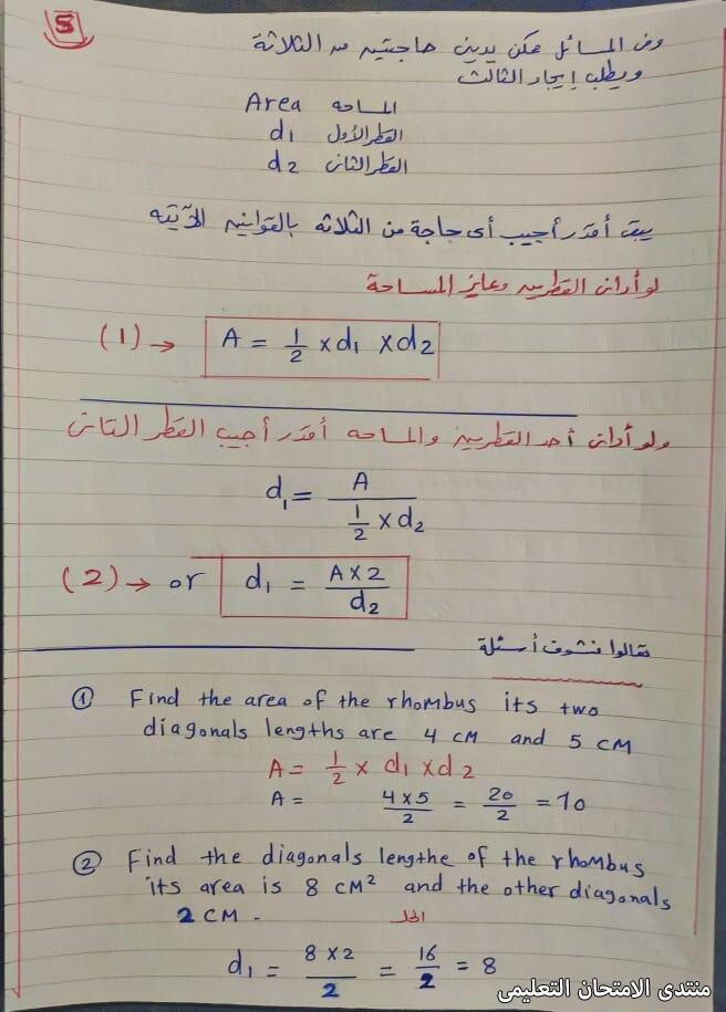 exam-eg.com_1618760030449514.jpg