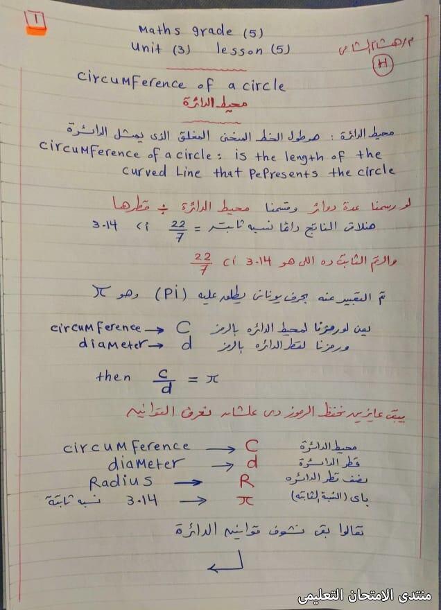 exam-eg.com_16187600305216.jpg