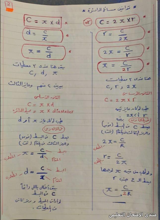 exam-eg.com_1618760030553317.jpg