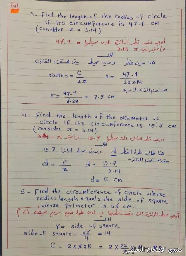 exam-eg.com_1618760030629919.jpg