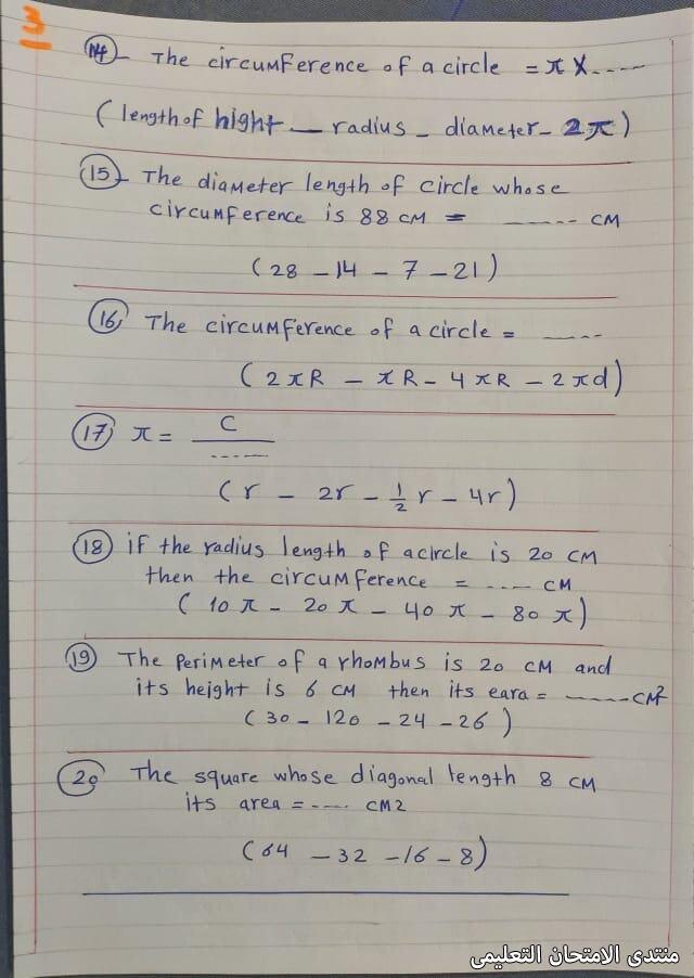 exam-eg.com_161876032026364.jpg