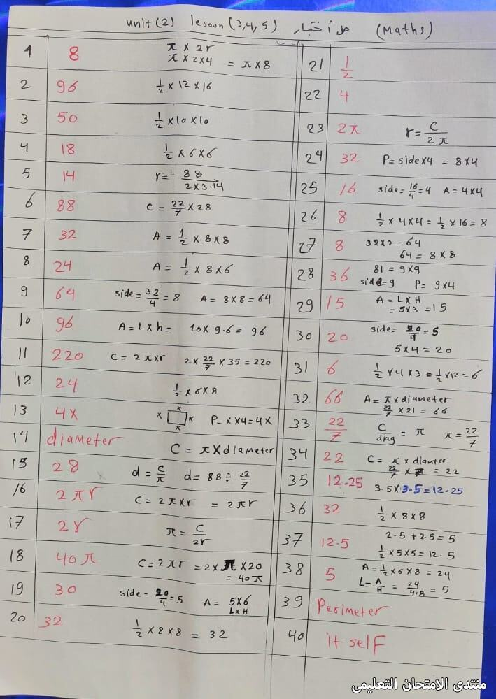 exam-eg.com_16187603203938.jpg