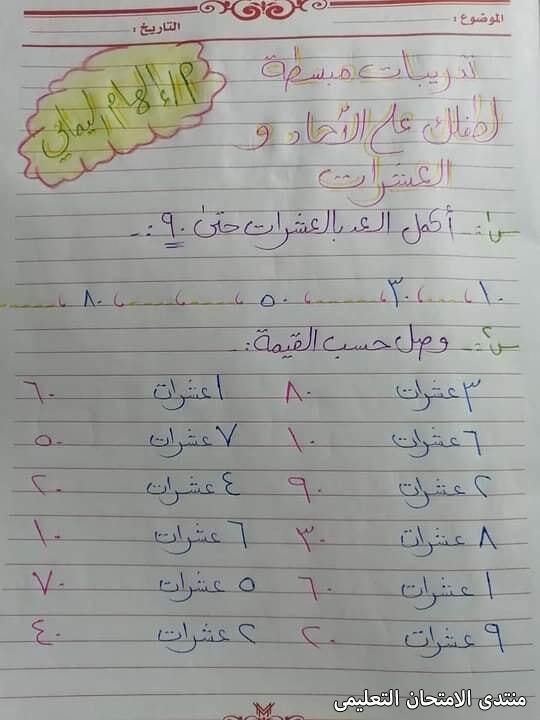 exam-eg.com_161892882106288.jpg