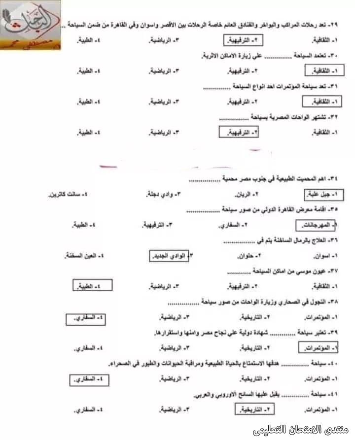 exam-eg.com_161901428458153.jpg