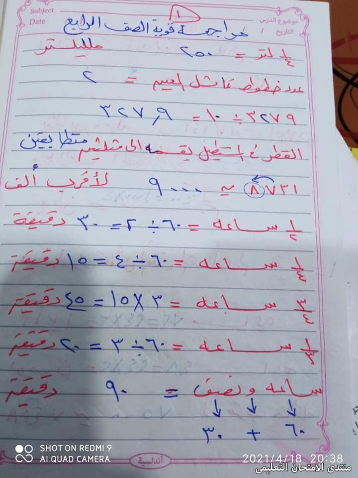 exam-eg.com_161901739572761.jpg