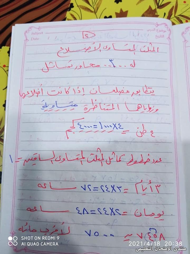 exam-eg.com_161901739577982.jpg