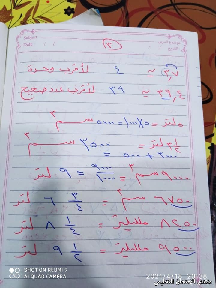 exam-eg.com_161901739582373.jpg