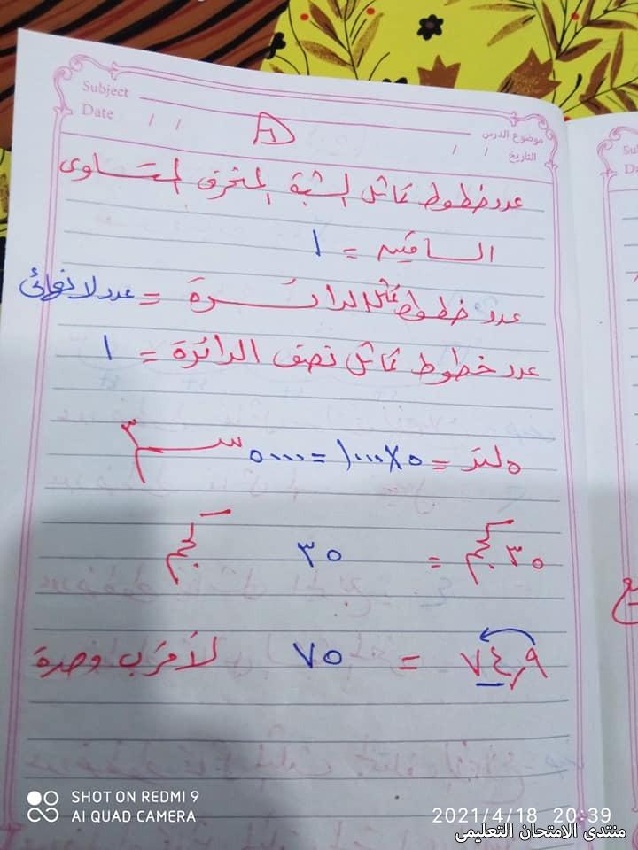 exam-eg.com_16190173959386.jpg
