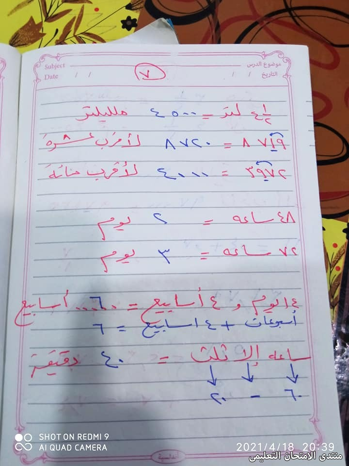 exam-eg.com_16190173959757.jpg