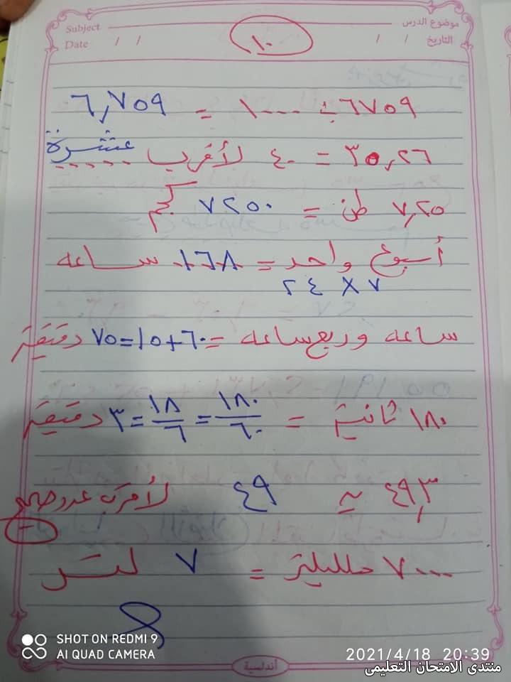 exam-eg.com_161901739601288.jpg