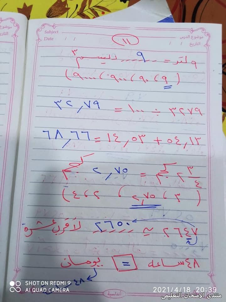 exam-eg.com_161901739605489.jpg