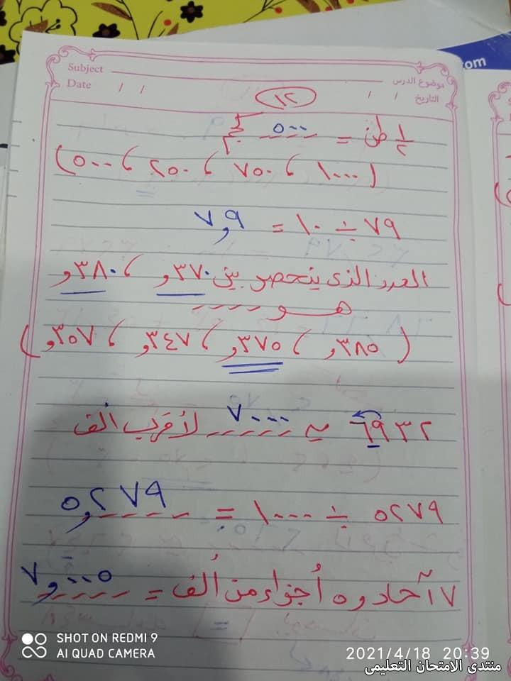 exam-eg.com_1619017396096210.jpg