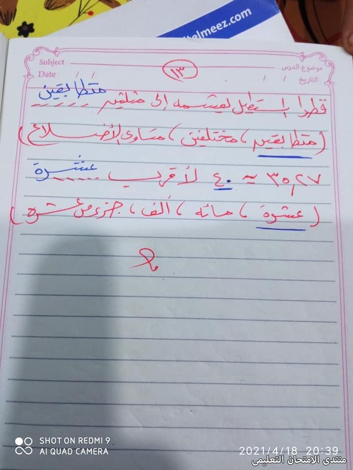 exam-eg.com_1619017396133711.jpg