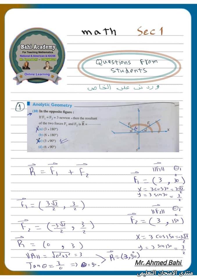 exam-eg.com_161901864173771.jpg