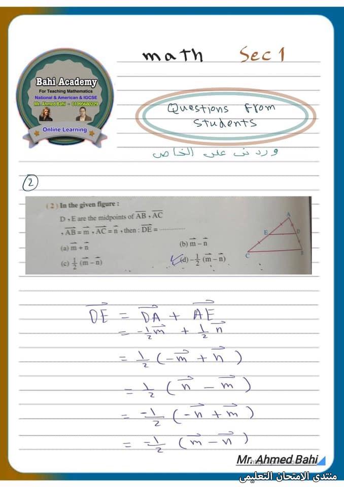 exam-eg.com_161901864178272.jpg