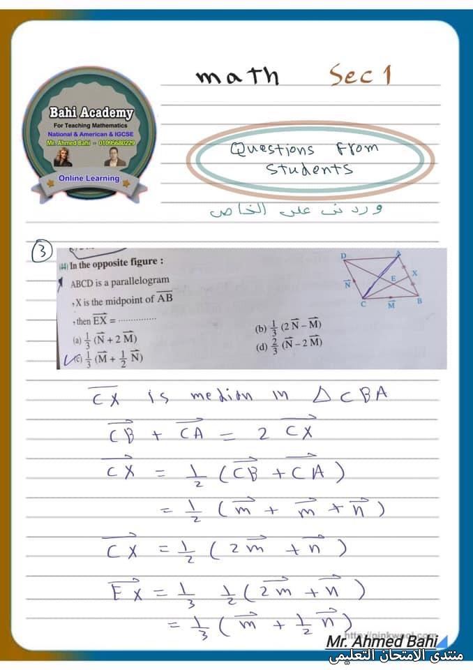 exam-eg.com_161901864181843.jpg