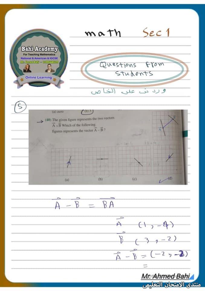 exam-eg.com_161901864189675.jpg