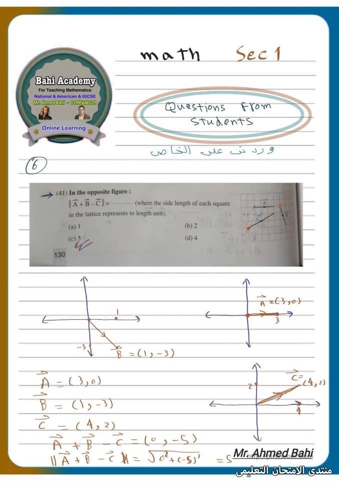 exam-eg.com_161901864193366.jpg