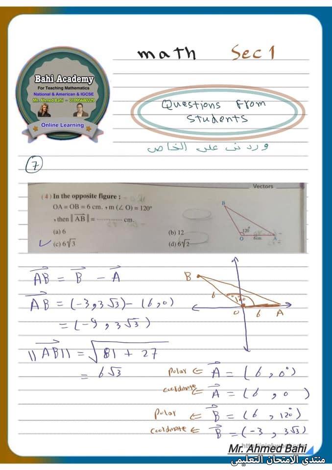 exam-eg.com_161901864197197.jpg