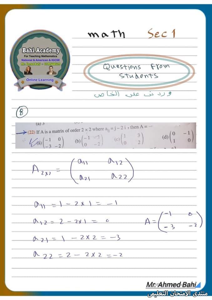 exam-eg.com_161901864200738.jpg